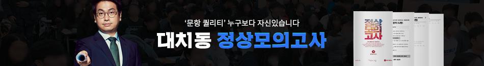 [강사띠] 정상모 정상모의고사 교재개별판매