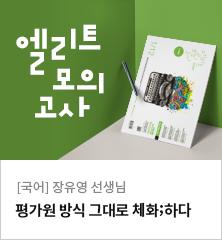[신규기획전]장유영T_엘리트 모의고사