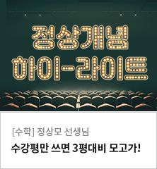 [신규기획전] 정상모T 정상개념 하이라이트