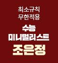 [영어] 조은정T 이미지메이킹 PR 퀵배너