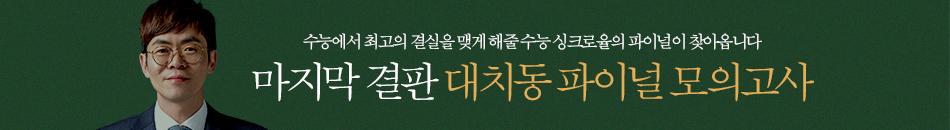 [강사띠] 이승헌T 파이널