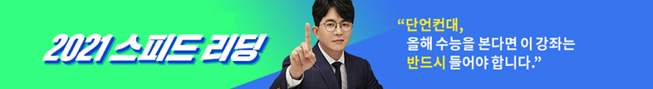 [영어] 전홍철T 스피드리딩 - 띠