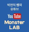 [퀵]박천익-유튜브