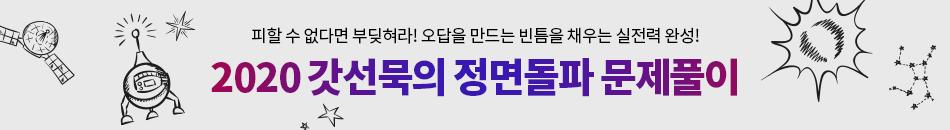 [띠배너] 최선묵선생님-2020 정면돌파문제풀이