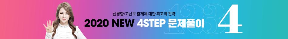 [강사띠] 이지영T 4step