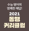 [영어] 조은정 2021 커리큘럼 퀵배너