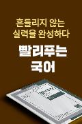 [강사퀵] 이욱조T_빨리푸는 국어