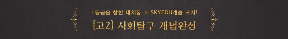 [강사띠] 이지영T 고2개정 PR