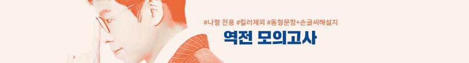 [강사 띠배너] 차영진- 역전모의고사