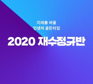 기숙 2/10(일) 통학 2/11(월) 예체능2/18(월) 개강