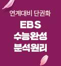 [퀵배너] 장유영 EBS수완 분석원리