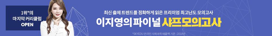 [강사띠] 이지영T 파이널