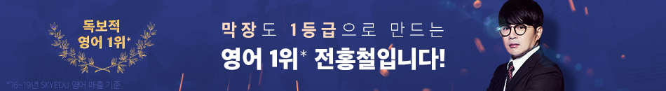 [영어] 전홍철T 띠배너