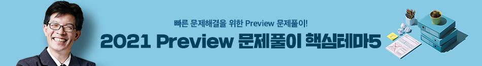 [띠배너] 최정윤T 핵심테마5
