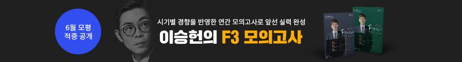 [강사띠] 이승헌T F3_6평적중