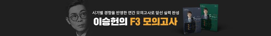 [강사띠] 이승헌 F3 모의고사