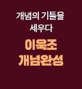 [강사퀵] 이욱조T 개념완성 PR