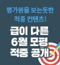 [강사퀵] 이승헌T 6평 적중