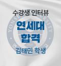 [퀵] 최선묵 인터뷰 - 김태민