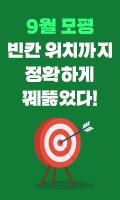 [선생님 홈 퀵] 전홍철T 적중