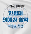 [퀵] 최정윤 인터뷰 - 허정호