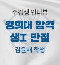 [퀵] 최정윤 인터뷰 - 김윤재