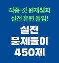 [강사퀵] 정원재 문제풀이