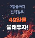 강사퀵_차영진_역전49