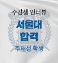 [퀵] 정원재 인터뷰 - 주재성