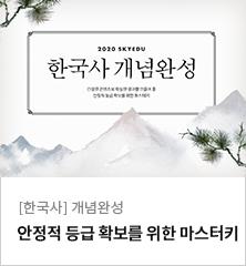 [주목할 신규 기획전] 한국사 개념