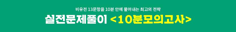[강사띠배너2] 최정윤 - 10분모의고사