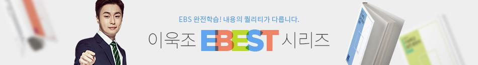 [강사띠]이욱조T_EBS(1)