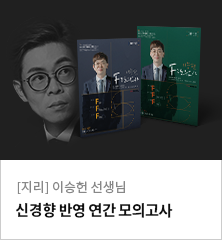 [이시기] 이승헌 F3 모의고사