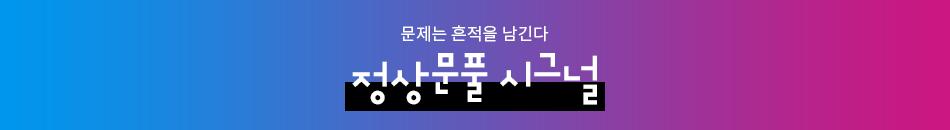[강사띠] 정상문풀 SIGNAL