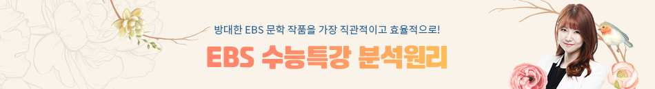 [강사띠]장유영T_EBS