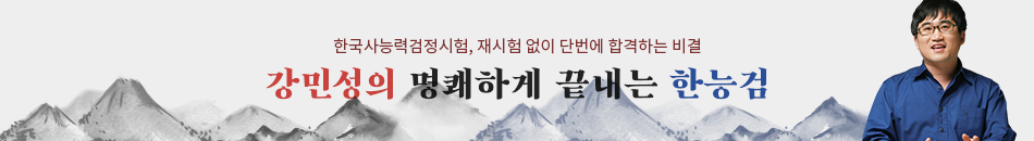 [강사띠] 강민성 한능검