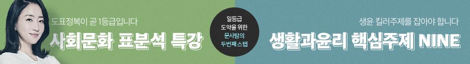 [선생님존_pc] 문사탐T 심화