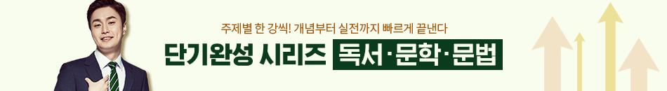 [강사띠] 이욱조 단기완성