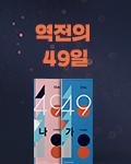[강사퀵] 차영진 역전49