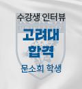 [퀵] 최정윤 인터뷰 - 문소희