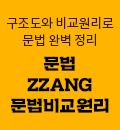 [퀵배너] 장유영_문법