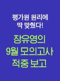 [강사퀵] 장유영 9평 적중