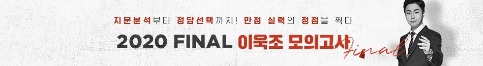[강사띠] 이욱조 파이널 PR