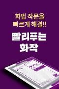 [강사퀵] 이욱조T_빨리푸는 화작