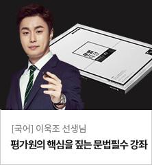 [신규기획] 이욱조T_문법대전
