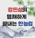 [강사퀵] 강민성 한능검