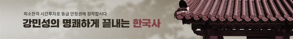 [강사메인띠] 강민성T 20개념완성