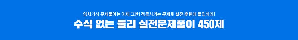 [강사띠] 정원재 문제풀이