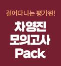 강사퀵_차영진_모의고사PACK