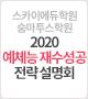 [학원퀵]2020예체능 재수성공 전략 설명회